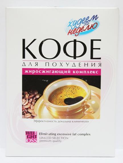 Худеем за неделю кофе для похудения отзывы